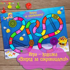 Настольная игра — ходилка для детей «Вперед за сокровищами!» для скачивания и печати
