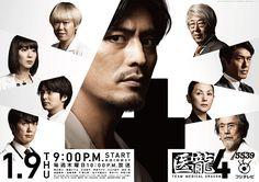フジテレビ系ドラマ「医龍4」2014 logomark, advertising, graphic