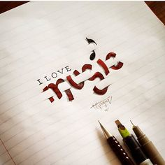 Typografie und von Tolga Girgin – Journal of Design Typographie et illusions de Tolga Girgin – Journal of Design Music Drawings, Pencil Art Drawings, Art Drawings Sketches, Cool Drawings, Drawings On Lined Paper, Calligraphy Letters, Calligraphy Tools, Caligraphy, Islamic Calligraphy