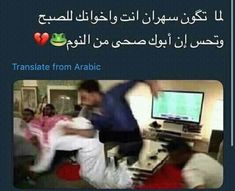 Crazy Funny Videos, Crazy Funny Memes, Really Funny Memes, Funny Texts, Funny Photo Memes, Funny Picture Jokes, Funny Reaction Pictures, Arabic Jokes, Arabic Funny