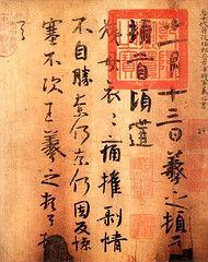 Wang Xizhi 晋-王羲之-姨母帖-辽宁省博物馆