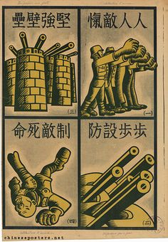 Nationalist Party (Guomindang) poster,   ca. 1937: Everybody must hate the enemy, defences must be constructed step-by-step, fortifications must be strengthened, the enemy must be exterminated. Renren dikai, bubu shefang, jianqiang bilei, zhidi siming (人人敌忾,步不设防,坚强壁垒,制敌死命)