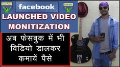 Good News !! Facebook Launched Video Monetization || How To Make Money B...