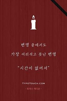 시간 일상 바쁨 피곤 지침 매너리즘 명언 변명 도전 에디슨 발명 Wise Quotes, Famous Quotes, Great Quotes, Words Quotes, Wise Words, Inspirational Quotes, Sayings, Blessing Words, Calligraphy Text