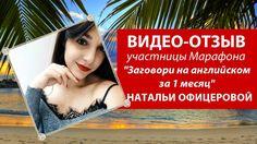 Видео отзыв участника марафона «Заговори на английском за 1 месяц» Натал...