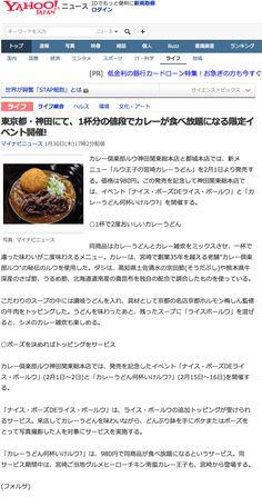 Yahoo!ニュースに ルウ王子の宮崎カレーうどんが登場でござルウ!!