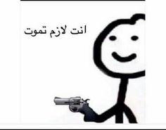 Funny Photo Memes, Memes Funny Faces, Cartoon Memes, Funny Photos, Funny Jokes, Arabic Memes, Arabic Funny, Funny Arabic Quotes, Funny Emoji