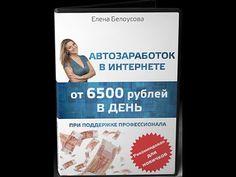 Автозаработок в интернете от 6500 рублей в день