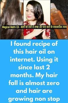 I found recipe of this hair oil on internet. Using it since last 2 months. My hair fall is almost zero and hair are growing non stop In this article, I have shared a homemade methi hair oil that fights numerous hair problems including hair fall, dandruff, premature hair graying or white hair and makes your hair grow long, smooth, thick and silky in a few weeks. Try this methi hair oil twice in a week to see a great difference in the …