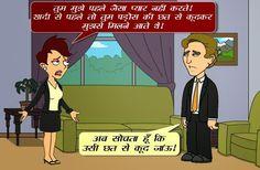Husband & Wife Hindi Funny Joke Picture.