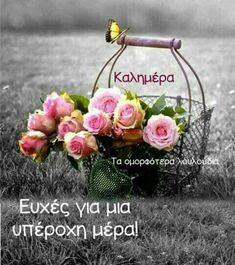Good morning - wish for a wonderful day Good Morning Texts, Good Morning Wishes, Beautiful Pink Roses, Greek Language, Morning Greetings Quotes, Night Pictures, Greek Quotes, Greek Sayings, Flower Aesthetic
