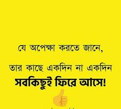 Hadith Quotes, Poem Quotes, Lyric Quotes, Qoutes, Poems, Bangla Type, Bengali Love Poem, Bengali Art, Pori Moni