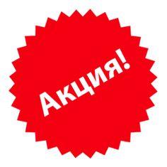 ПроХолод: Акции по кондиционерам СКИДКИ !!!! http://proxolod.ru/oplata.html