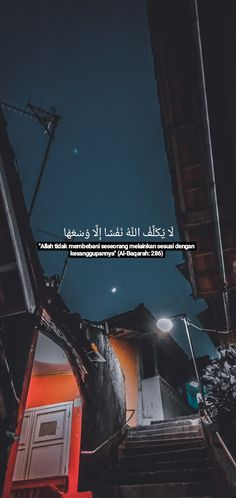 Islamic Inspirational Quotes, Motivational Quotes, Faith Quotes, Life Quotes, Dear Self Quotes, Quran Text, Beautiful Quran Quotes, Doa Islam, Islamic Quotes Wallpaper