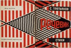 Ptak Science Books: Art's Other Dead End Kid: Alexander Rodchenko (Book Cover Designs)