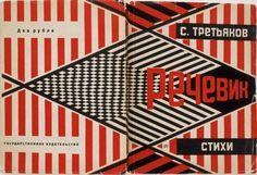 Flyer Goodness: Russian Constructivism by Alexander Rodchenko Alexander Rodchenko, Johannes Vermeer, Book Cover Design, Book Design, Atelier Theme, Gfx Design, Russian Constructivism, Modern Art Movements, Design Movements