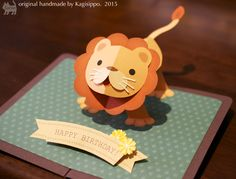 pop-up card [Lion]  original handmade by Kagisippo.   -------------------------------------   http://youtu.be/fNVPSf6B-ew -------------------------------------    #Birthday card