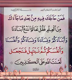 ٦١- آل عمران