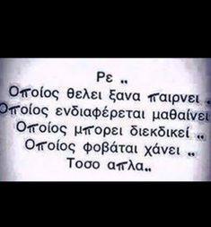 """563 """"Μου αρέσει!"""", 1 σχόλια - Welcome to my World (@greek_english_quotesforever) στο Instagram: """"#greek #quotes #pics #follow4follow #like4like #feelings #love #sad #follow #likeforfollow…"""""""