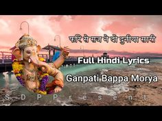 Phir se sajaa do duniya saari lyrics - Shaan || Hindi Lyrics || SDP Present - YouTube Ganpati Bappa, Music Lyrics, Music Videos, Youtube, Movies, Movie Posters, Lyrics, Song Lyrics, Films