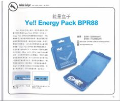 @yelltowin @ Hong Kong - Energy Pack BPR88 @ Mobile Magazine (Jan 2014) #yelltowin Mobile Gadgets, Display Advertising, Text On Photo, Hong Kong, Magazine, Warehouse, Magazines, Newspaper