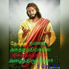Dominic Bible Words In Tamil, Matthew 5 14 16, Light Of The World, Heavenly Father, You Are The Father, Spirituality, Peace