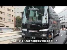 はとバス 新型最上級車種の乗り心地 - YouTube