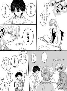 Shounen Ai, Beautiful Love, Manga Anime, Fan Art, Cartoon, My Favorite Things, Bluetooth, Drawings, Cartoons