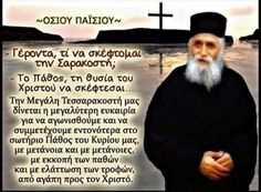 Prayer For Family, Orthodox Icons, Christian Faith, Prayers, Religion, Spirituality, Inspirational Quotes, God, Greek