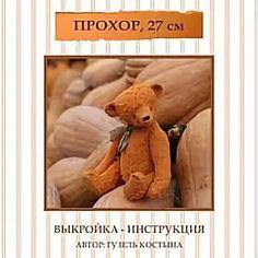 тедди выкройка гузель костына: 10 тыс изображений найдено в Яндекс.Картинках