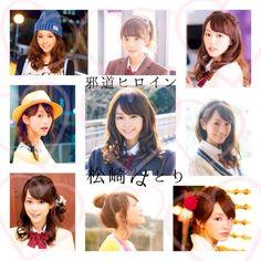 "Mirei Kiritani shows 44 hairstyles in the movie. [Trailer, long ver.(movie x manga x Theme song)] Aug/15/'15 http://www.youtube.com/watch?v=8ebyrObQVFA Kento Yamazaki, Mirei kiritani, Kentaro Sakaguchi, J live-action movie of manga, romcom ""Heroine Shikkaku (No Longer Heroine)"". Release: 09/19/2015."