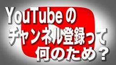 YouTubeチャンネル登録って何のためにするの?  今日の広尾88スタジオバックヤードブログ 2015年5月26日火曜日