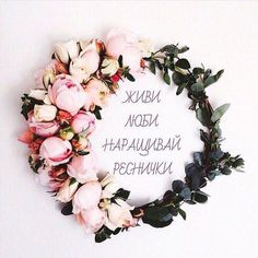 Beauty Lash, Lashes, Floral Wreath, Rose, Instagram, Pink, Eyelashes, Roses, Flower Garlands
