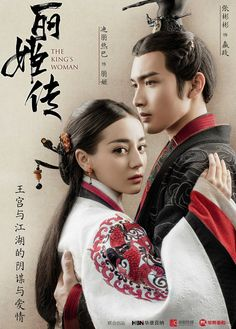 I Love Asian Drama. Reader is not a spectator but a participant in the ongoing journey of Asian Drama Aya Sophia, Princess Agents, Intelligent Women, Women Poster, Best Dramas, Chinese Movies, Woman Movie, Peach Blossoms, Drama Movies