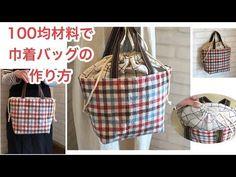 100均材料で巾着付きバッグの作り方 DIY How to Make a Drawstring Tote Bag - YouTube