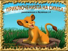 Умножение и деление до 4 by mayapan via authorSTREAM Recherche Google, Winnie The Pooh, Hedgehog, Pikachu, Disney Characters, Fictional Characters, Lion, Presentation, Pc Games
