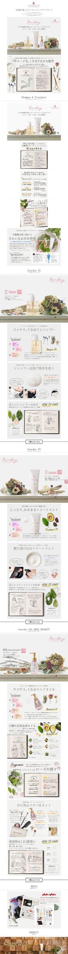 caorday【健康・美容食品関連】のLPデザイン。WEBデザイナーさん必見!ランディングページのデザイン参考に(爽やか系)