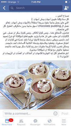 بودينج الشوكولا