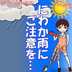 きょう(26日)の天気は「晴れ間→にわか雨」。雲が出やすいものの、午前中を中心に晴れ間や日差しもありそう。午後は突然のにわか雨や雷にご注意を。日中の最高気温はきのうより2~3度低く、飯田で19度の予想。