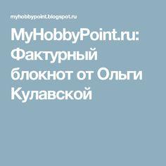 MyHobbyPoint.ru: Фактурный блокнот от Ольги Кулавской