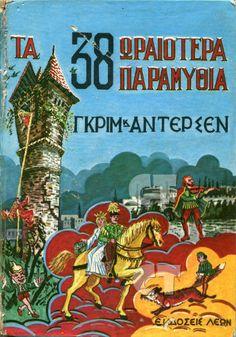 Old Children's Books, Childrens Books, Greek, Comic Books, Comics, Cover, Art, Children's Books, Art Background