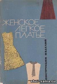 Женское легкое платье - Женская одежда - Книги по шитью