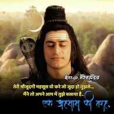Rudra Shiva, Mahakal Shiva, Lord Shiva Hd Images, Shiva Lord Wallpapers, Mahadev Quotes, Devon Ke Dev Mahadev, Shiva Photos, Family Tree Chart, Shiva Linga