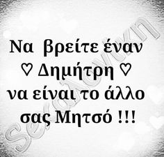 Greek Quotes, Funny Stuff, Relationships, Messages, Humor, Math, Funny Things, Humour, Funny
