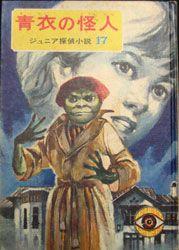 青衣の怪人 - Google 検索