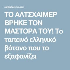 ΤΟ ΑΛΤΣΧΑΙΜΕΡ ΒΡΗΚΕ ΤΟΝ ΜΑΣΤΟΡΑ ΤΟΥ! Το ταπεινό ελληνικό βότανο που το εξαφανίζει Wellness Tips, Health And Wellness, Health Tips, Health Fitness, Natural Cough Remedies, Herbal Remedies, Health Remedies, Uterine Prolapse, Nicotine Withdrawal