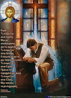 Orthodox Prayers, Orthodox Christianity, Christus Pantokrator, My Lord, Christian Faith, Jesus Christ, Believe, Religion, God