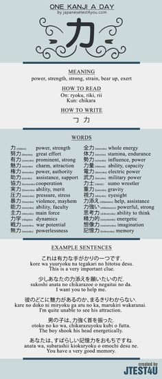 Learn one Kanji a day with infographic - 力 (ryoku): http://japanesetest4you.com/learn-one-kanji-a-day-with-infographic-%e5%8a%9b-ryoku/