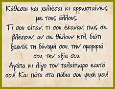 Greek Quotes, Poetry, Thoughts, Math, Life, Tatoos, Change, Memes, Inspiration