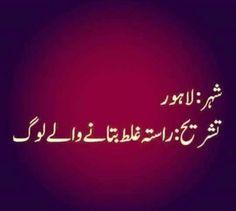 Hahah Oye Lahorio suder jawo Cute Jokes, Funny Jokes, Hilarious, Iqbal Poetry, Urdu Poetry, Urdu Quotes, Quotations, Qoutes, Love Diary